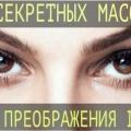 8 Секретних масок для перетворення очей.