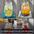 Кращі рецепти детоксикації!