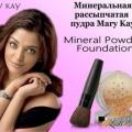 Мінеральна розсипна пудра mary kay - так само як крем - пудра магу кау і сяюча і матуюча тональна основа, є.