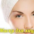 Підбірка масок для обличчя: