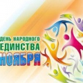 Вікторина до дня народної єдності
