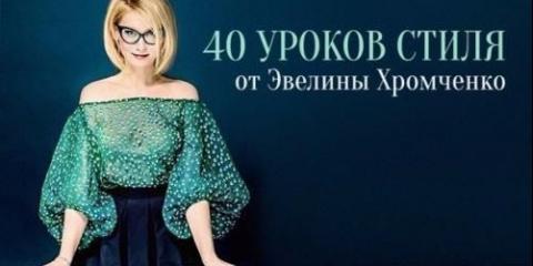 40 Уроків стилю від евеліна хромченко.