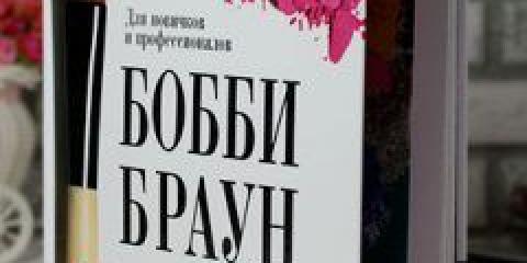 Книга «макіяж» бобби браун (bobbi brown)