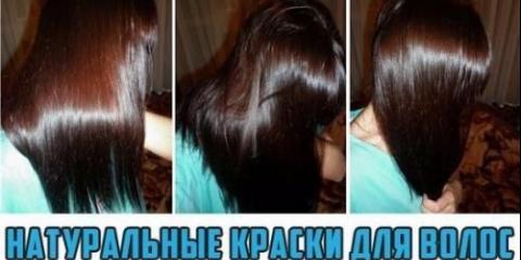 Натуральні фарби для волосся.