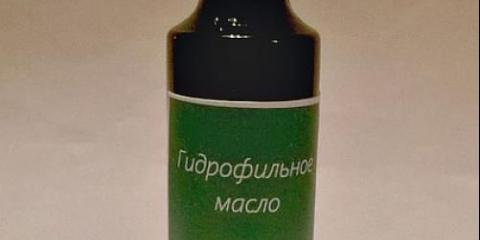 Новинка - гидрофильное масло, універсальний засіб!