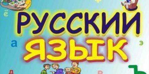 Олімпіадні завдання з російської мови 2 клас