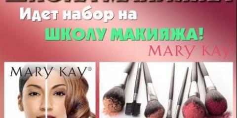 Школа макіяжу! Йде набір групи на школу макіяжу!