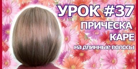 Відео уроки зачісок каре